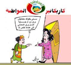 كاريكاتير نار الاسعار
