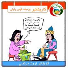 كاريكاتير ثروت مرتضى