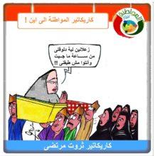 كاريكاتير مواطنة الجمعة
