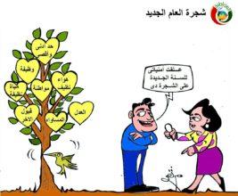 كاريكاتير المواطنة ارت 32