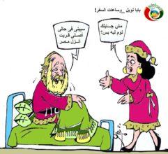 كاريكاتير المواطنة راس السنة