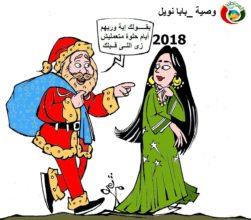 نصيحة بابا نويل