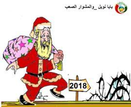 بابا نويل والمشوار الصعب