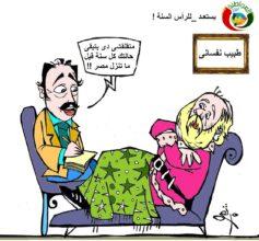 كاريكاتير المواطنة ارت 1