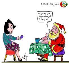 كاريكاتير المواطنة نيوز ارت