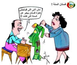 كاريكاتير المواطنة 1
