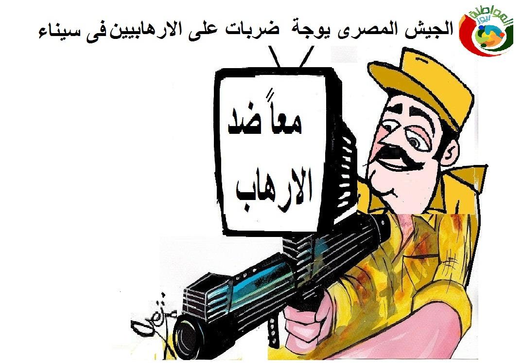 كاريكاتير المواطنة نيوز 536
