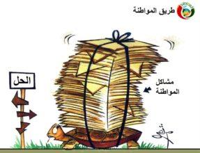 كاريكاتير المواطنة ارت 2231