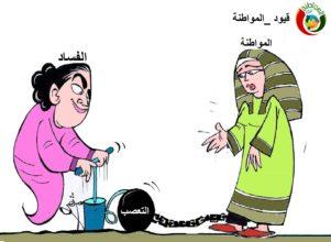 كاريكاتير المواطنة نيوز 12222.