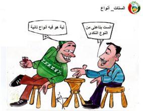 كاريكاتير المواطنة نيوز 5326