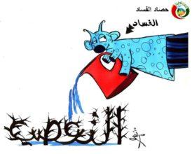 كاريكاتير المواطنة نيوز 5234