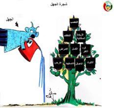 كاريكاتير المواطنة ارت 231