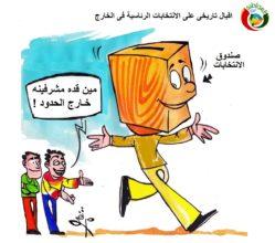 كاريكاتير المواطنه 522