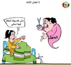 كاريكاتير المواطنة نيوز 201