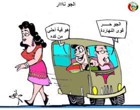 كاريكاتير المواطنة نيوز رقم 1.