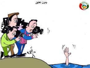 كاريكاتير المواطنة نيوز 12