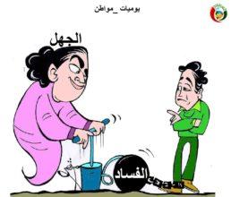 كاريكاتير المواطنة نيوز 45
