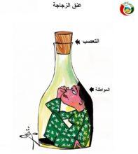 عنق الزجاجة