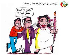 كاريكاتير المواطنة نيوز 120