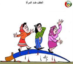 كاريكاتير المواطنة ارت