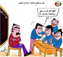 اكاريكاتير المواطنة ملف التعليم 2018
