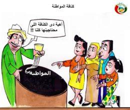 رمضان المواطنة 2018