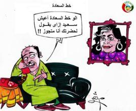 كاريكاتير المواطنة ارت او120
