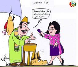 كاريكاتير المواطنة نو20