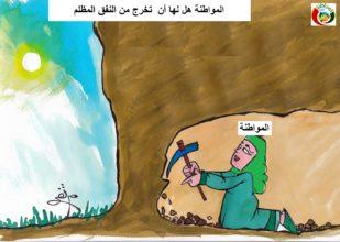 كاريكاتير المواطنة 252ارت 2018.2