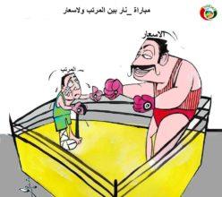 كاريكاتير المواطنة 1200