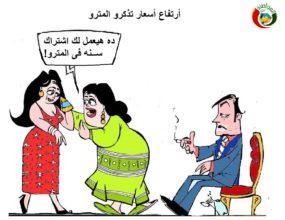 كاريكاتير المواطنة نيوز 20
