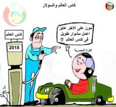 كاريكاتير المواطنة نيوز 2155