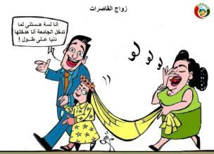 كاريكاتير المواطنة 20111