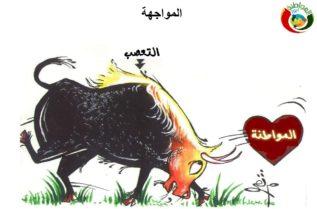 كاريكاتير المواطنة 2311222