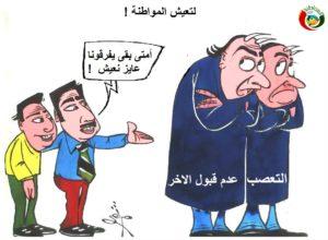 كاريكاتير المواطنة 232