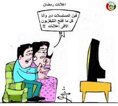 كاريكاتير المواطنة 5232