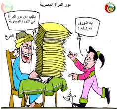 كاريكاتير المواطنة 2121