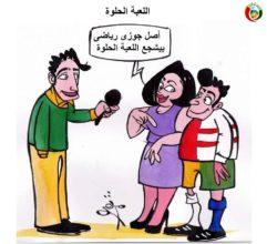 كاريكاتير المواطنة نيوز 53