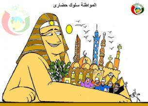 كاريكاتير المواطنة نيوز 20157