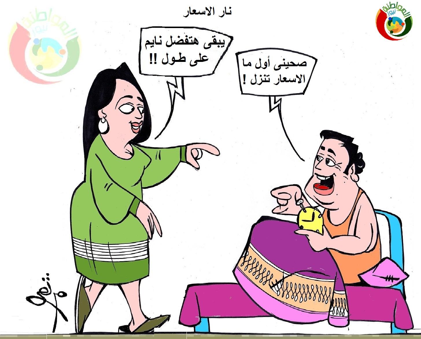 كاريكاتير المواطنة نيوز 203153