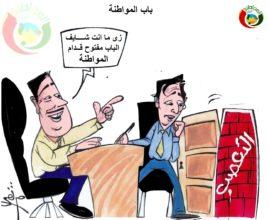 كاريكاتير المواطنة نيوز 2345