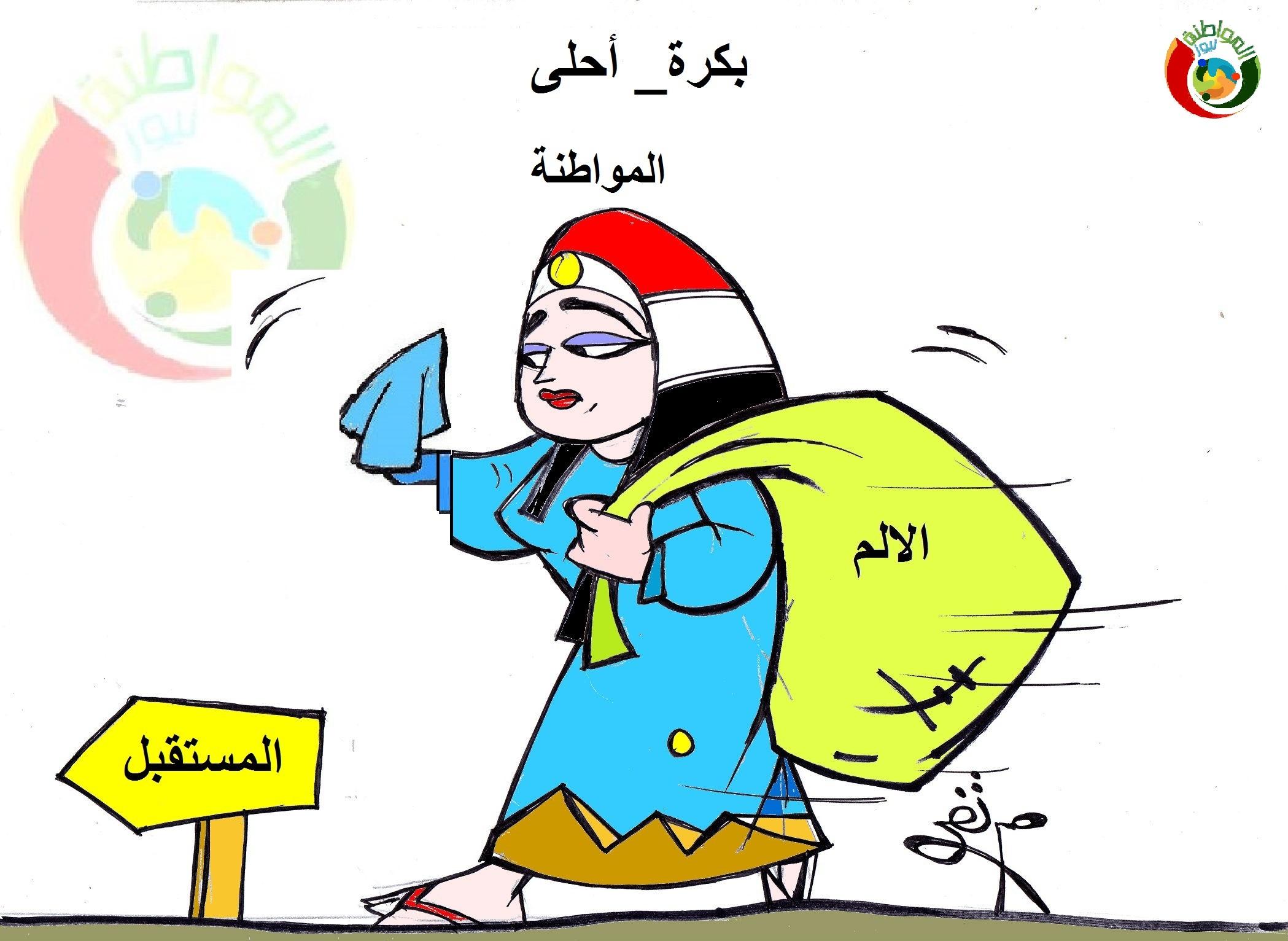 كاريكاتير المواطنة نيوز 236544