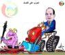 كاريكاتير المواطنة نيوز 452222