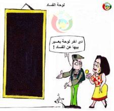 كاريكاتير المواطنة نيوز 4536