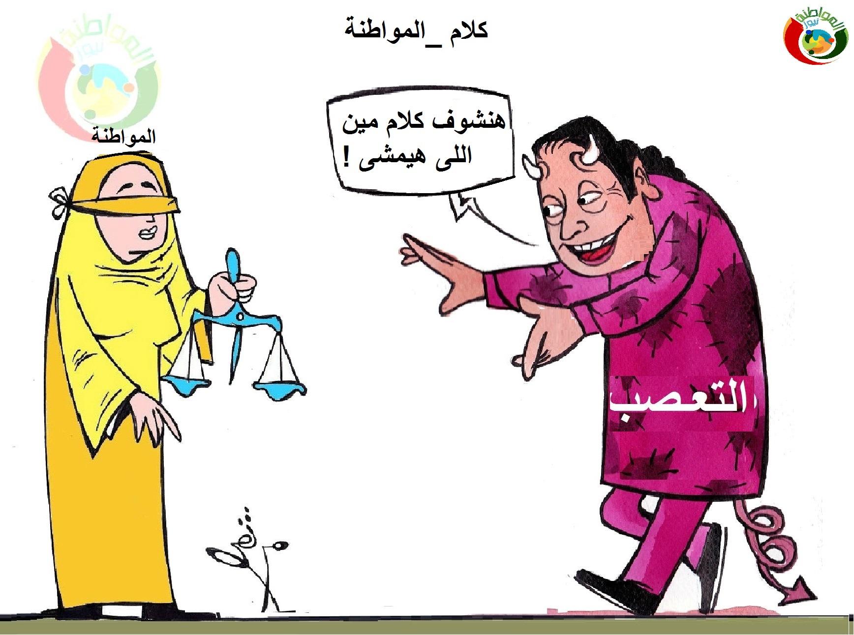 كاريكاتير المواطنة نيوز 5233