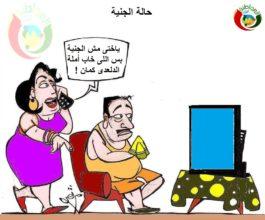 كاريكاتير المواطنة ن444يوز 20