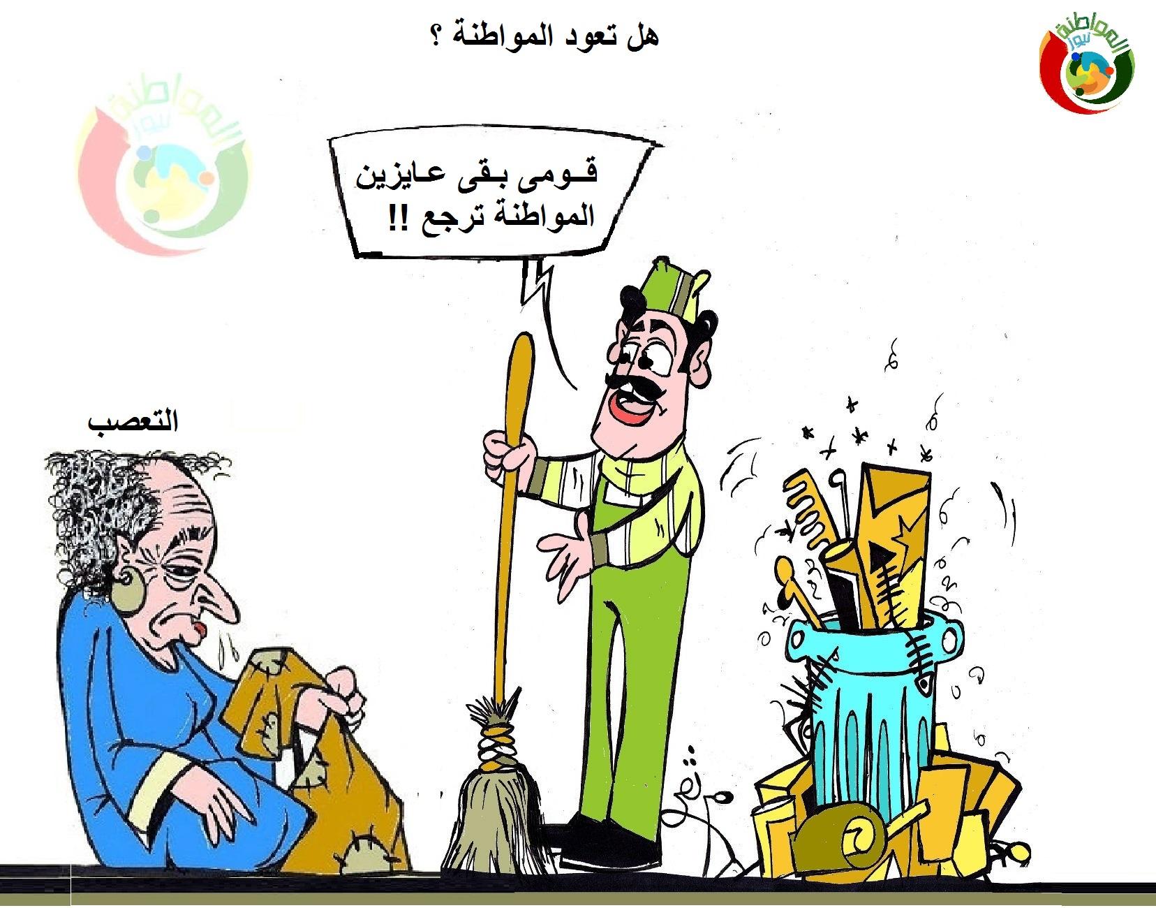 كاريكاتير المواطنة 2333