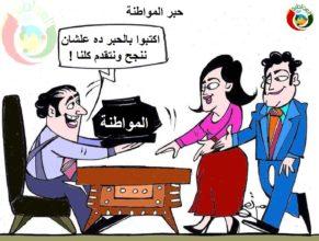 كاريكاتير المواطنة نيوز 452