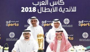 بطولة كأس العرب للأندية