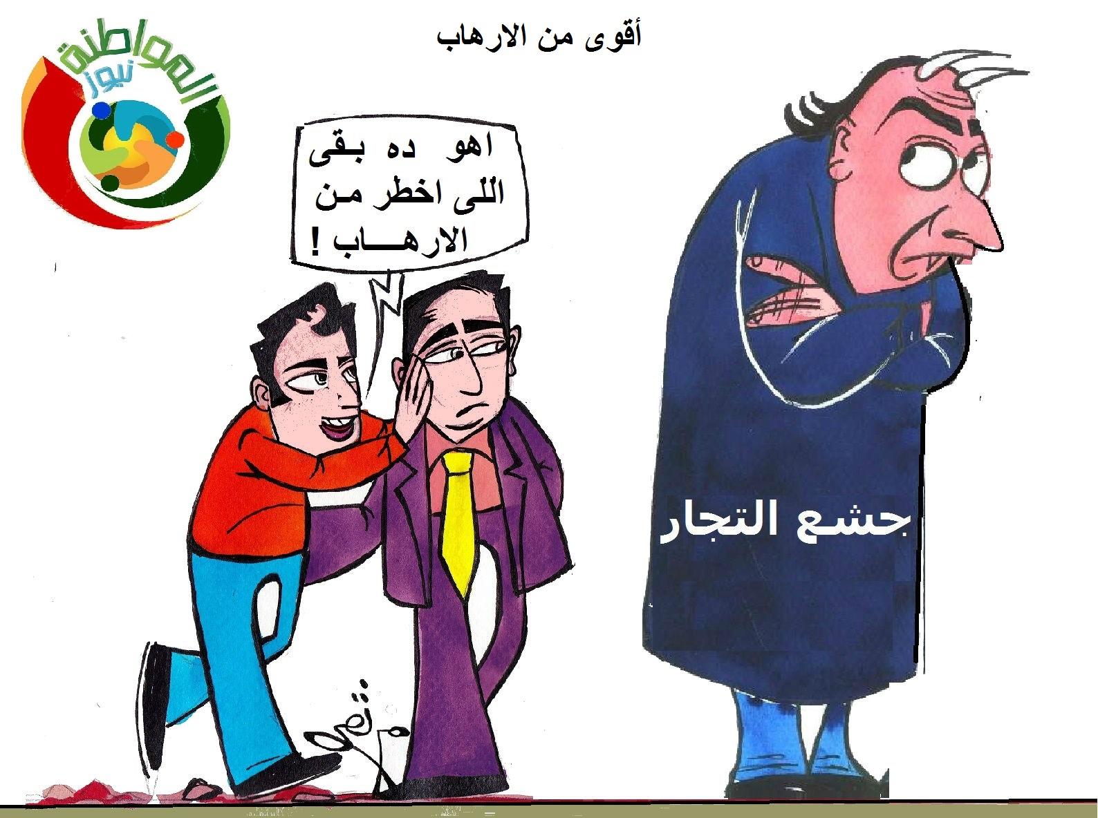 كاريكاتير المواطنة 2018